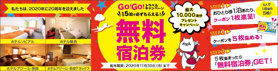 無料宿泊券がもらえる「Go!Go!トラベルキャンペーン」